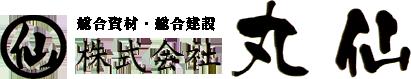 埼玉県日高市の建築資材の販売、それに伴う工事なら【株式会社丸仙】総合資材・総合建設