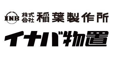株式会社 稲葉製作所